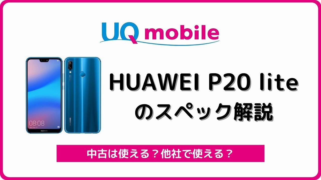 UQモバイル HUAWEI P20 lite