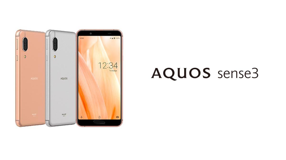 AQUOS sense3 UQモバイル