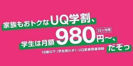 UQモバイル学割