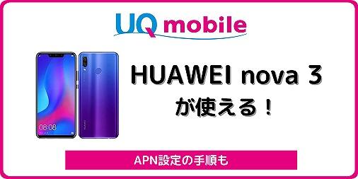UQモバイル HUAWEI nova3