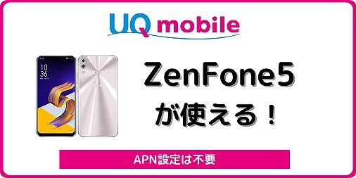 UQモバイル ZenFone5