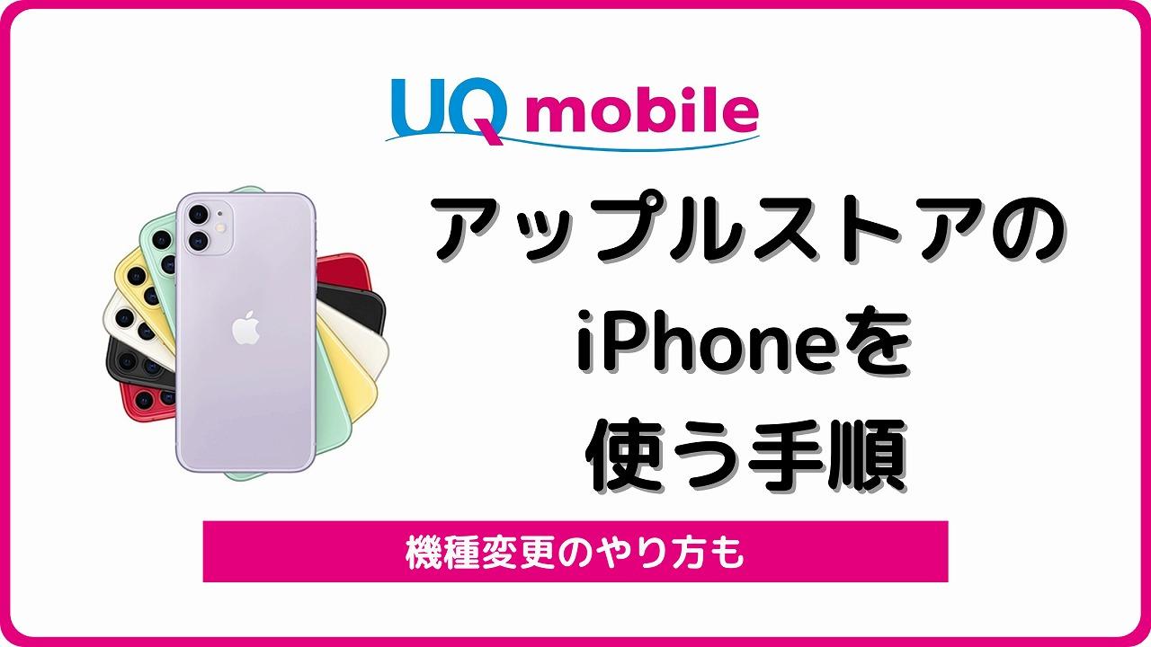 UQモバイル アップルストア iPhone 機種変更