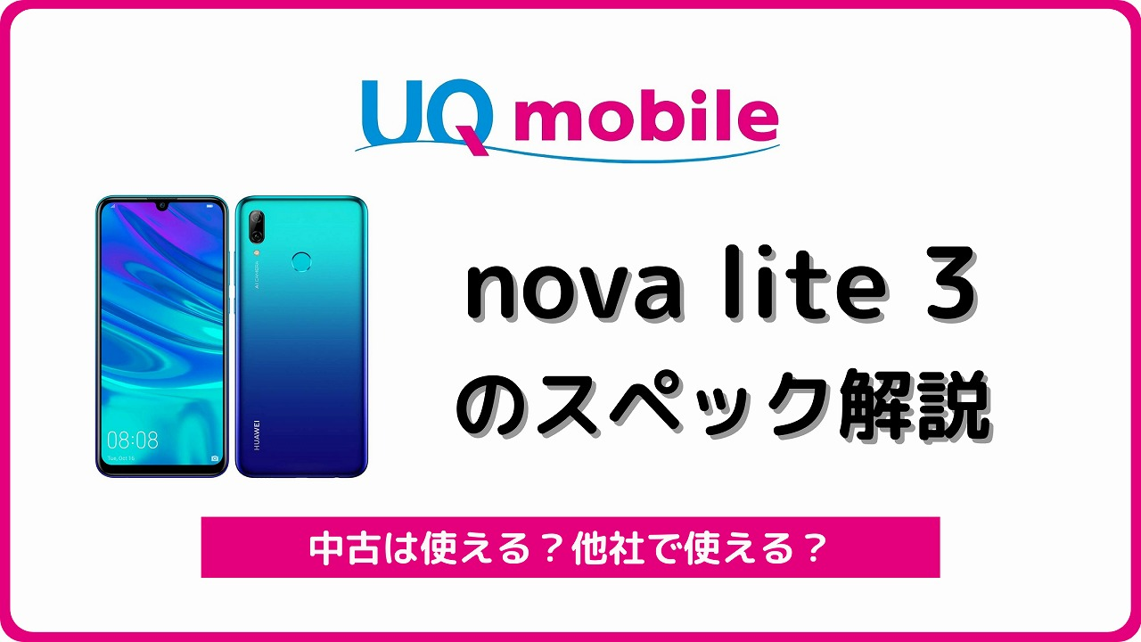 UQモバイル nova lite 3
