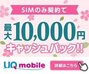 UQモバイル 10,000円キャッシュバック