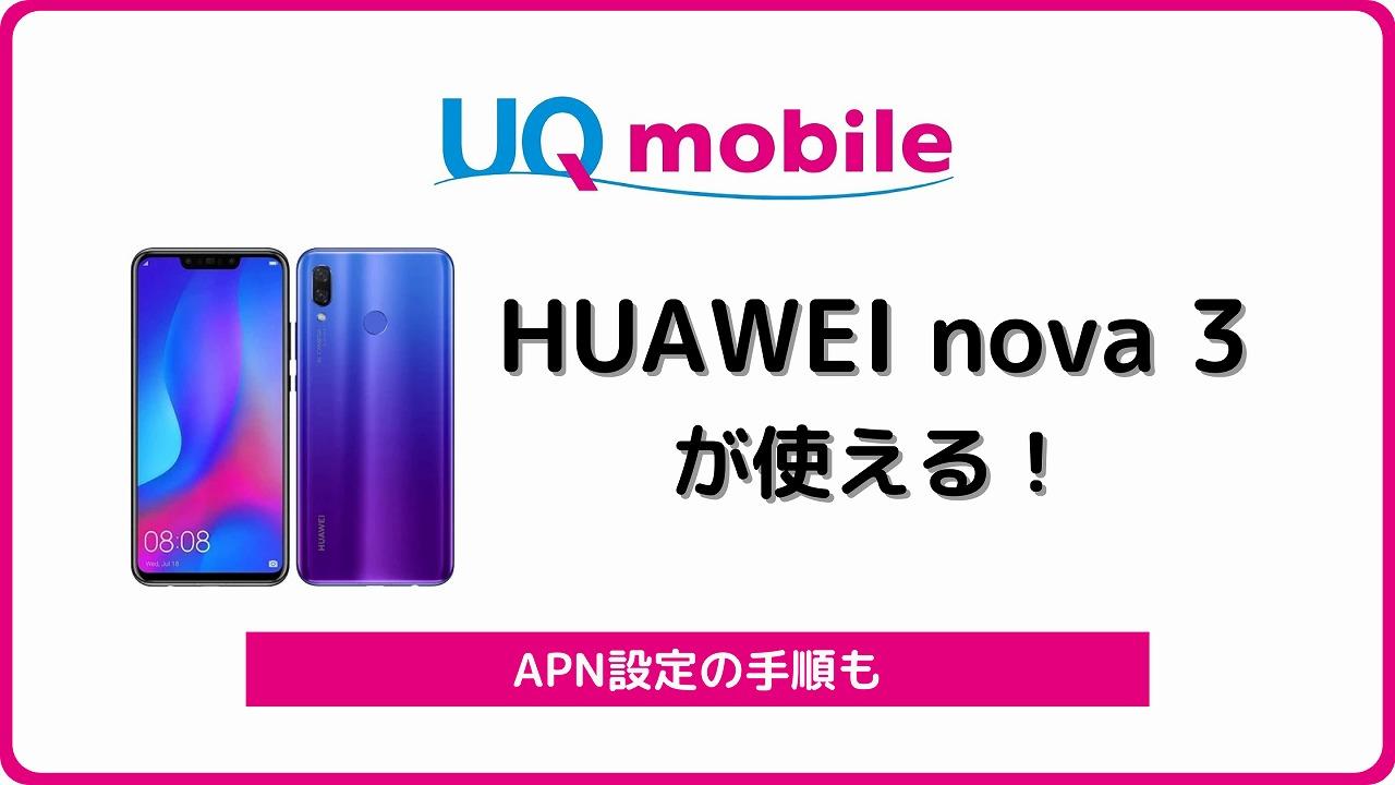 UQモバイル HUAWEI nova 3