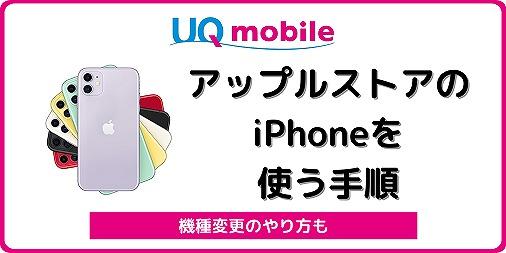 UQモバイル アップルストア アイフォン iPhone