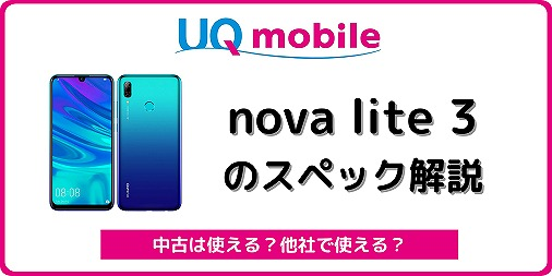 UQモバイル nova lite3