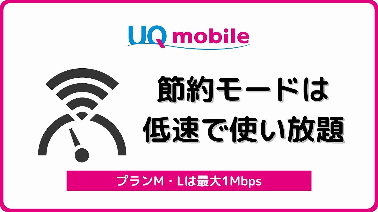 UQモバイル 節約モード 低速モード