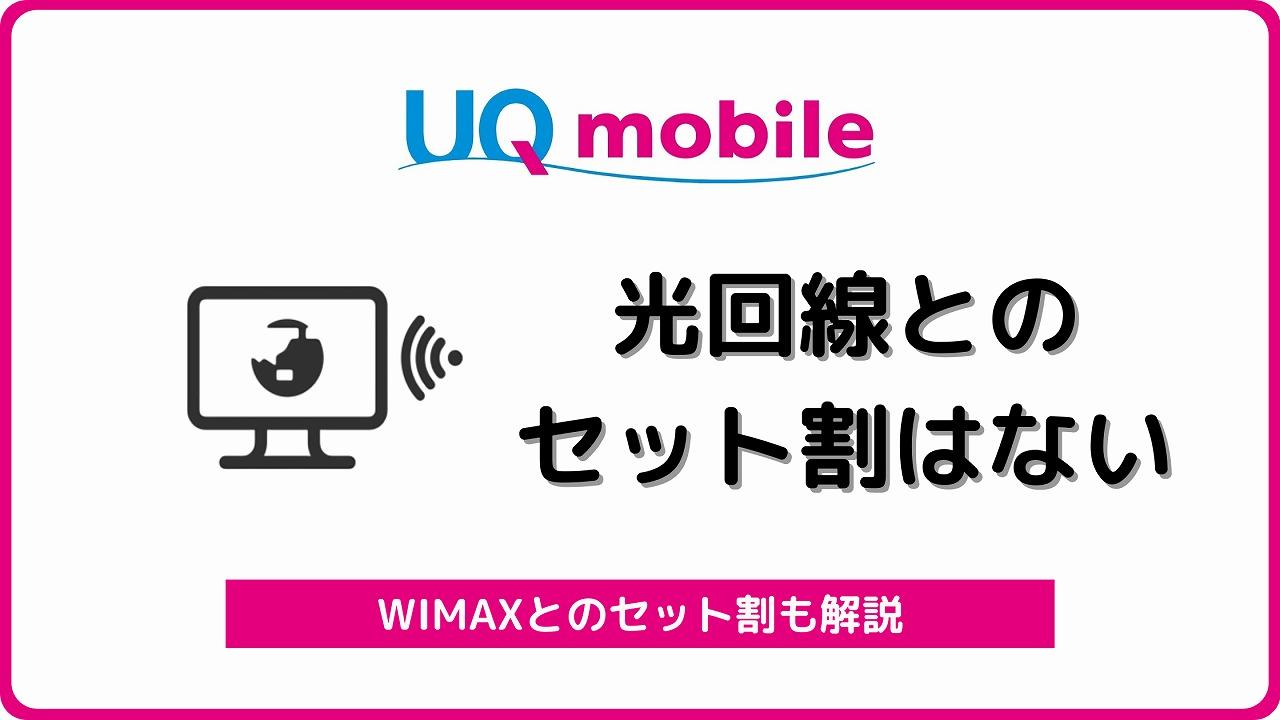 UQモバイル 光回線 セット割 eo光