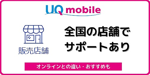 UQモバイル 店舗 UQスポット