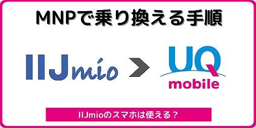 IIJmioからUQモバイル 乗り換え