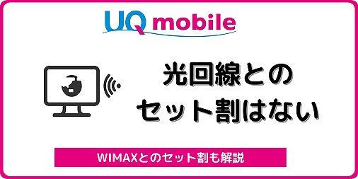 UQモバイル 光回線 セット割