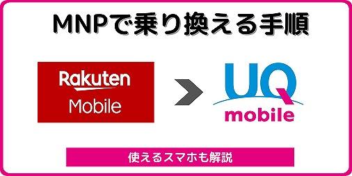 楽天モバイルMVNOからUQモバイル MNP 乗り換え