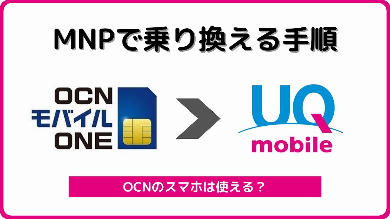 OCNモバイルONEからUQモバイル MNP乗り換え