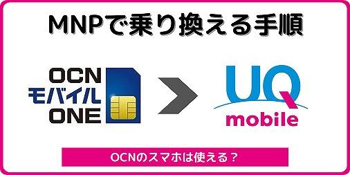 OCNモバイルONEからUQモバイル 乗り換え