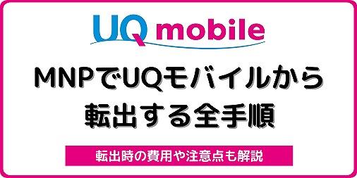 UQモバイル MNP転出