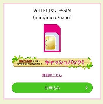 UQモバイル SIM契約