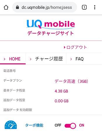 UQモバイル データ繰り越し確認 マイページ