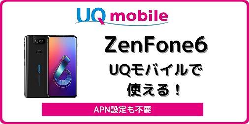 UQモバイル ZenFone6
