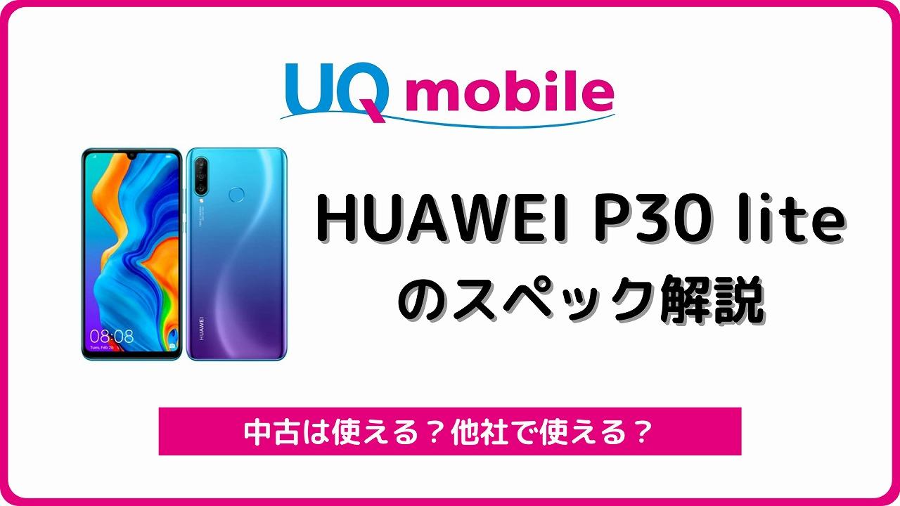 UQモバイル P30 lite
