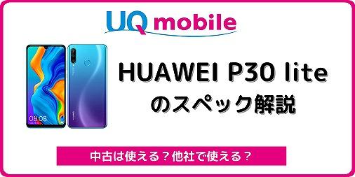 UQモバイル HUAWEI P30 lite