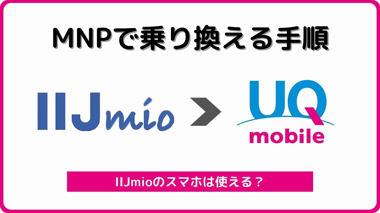 IIJmioからUQモバイル MNP乗り換え