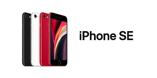 iPhone SE UQモバイル