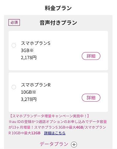 UQモバイル SIM契約 料金プラン