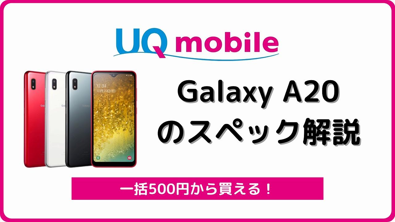 UQモバイル GalaxyA20