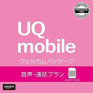 UQモバイル エントリーパッケージ ウェルカムパッケージ
