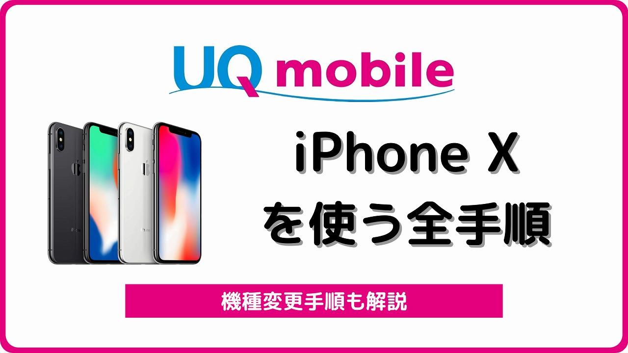 UQモバイル iPhone X iPhoneX