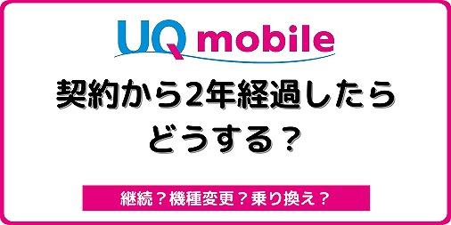 UQモバイル 2年後