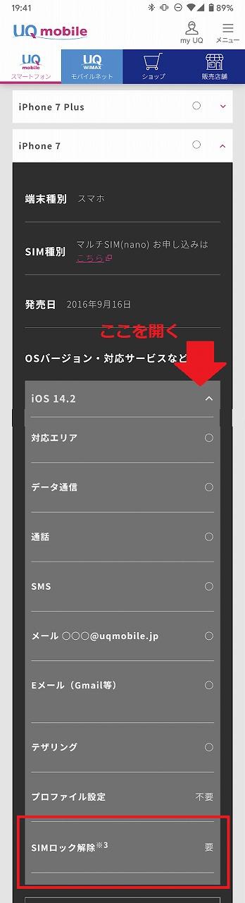 UQモバイル 動作確認端末 見方