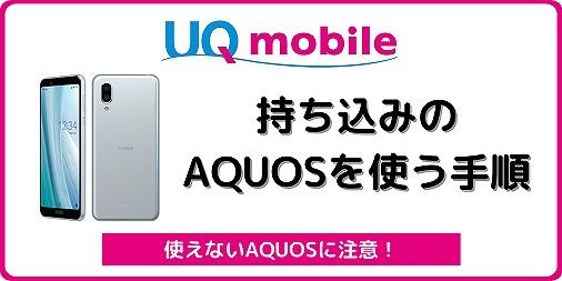 UQモバイル 持ち込み アクオス