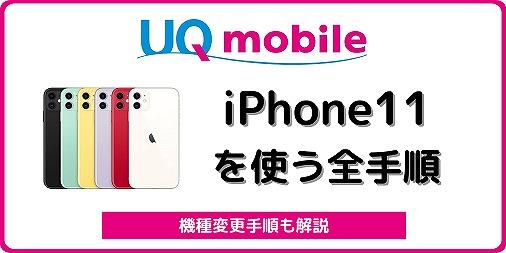 UQモバイル iPhone11 iPhone11 Pro