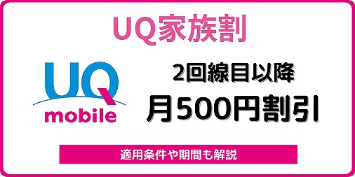 UQモバイル UQ家族割