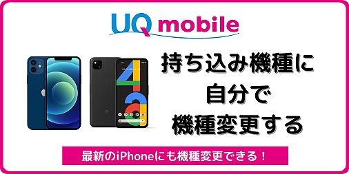 UQモバイル 機種変更 持ち込み 自分で iPhone