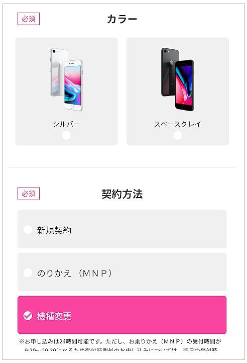 UQモバイル iPhone8 機種変更 オンライン