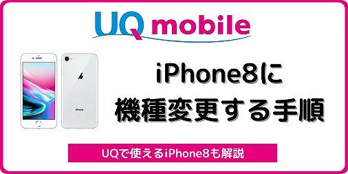 UQモバイル iPhone8 機種変更