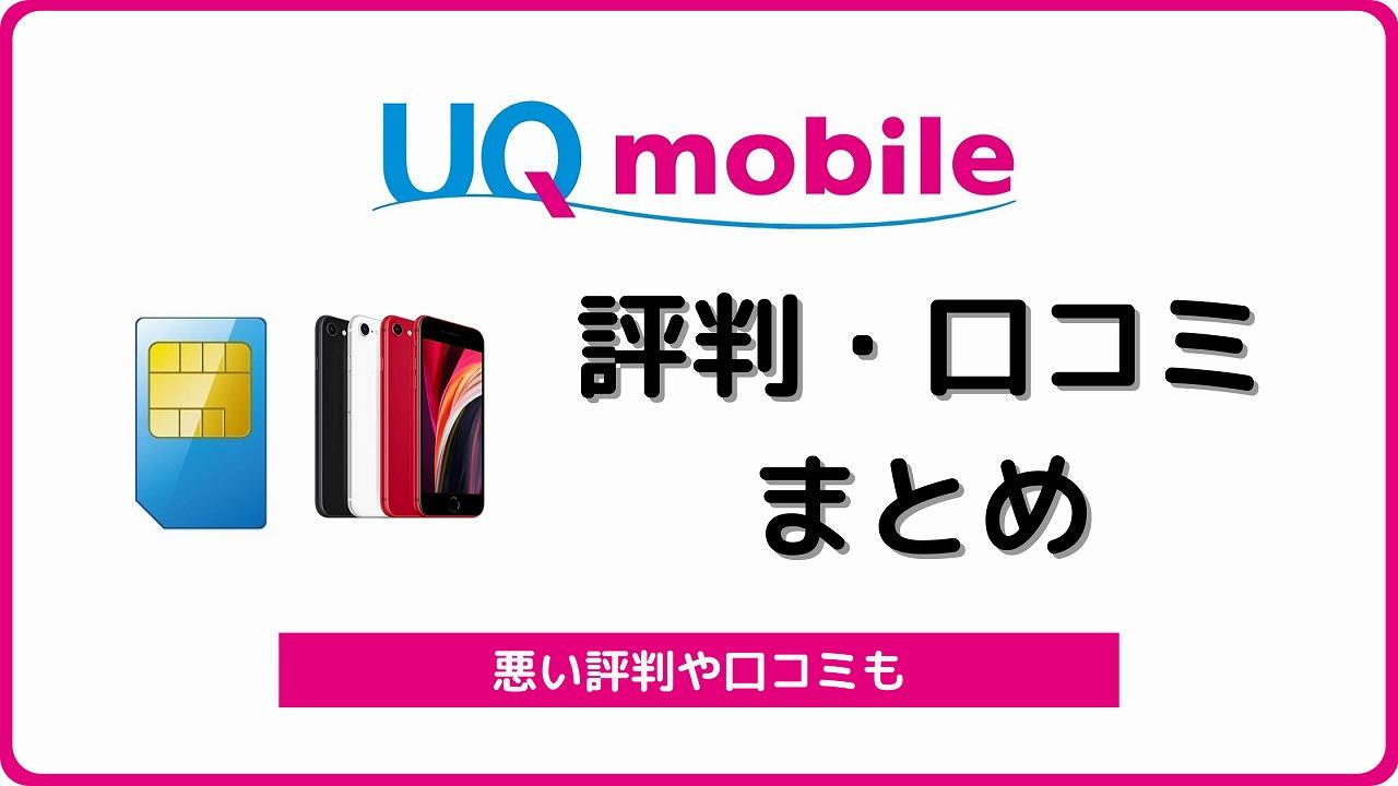 UQモバイル 評判 口コミ