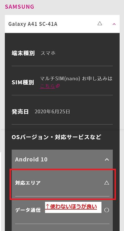 UQモバイル 動作確認端末 機種変更
