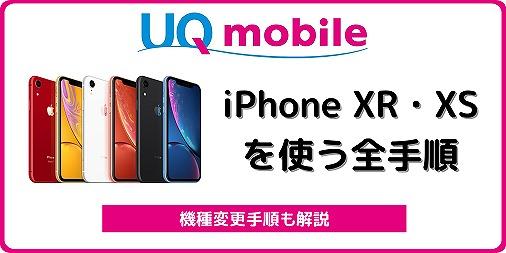 UQモバイル iPhoneXR iPhoneXS