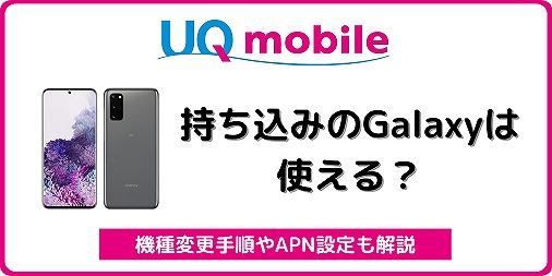 UQモバイル Galaxy