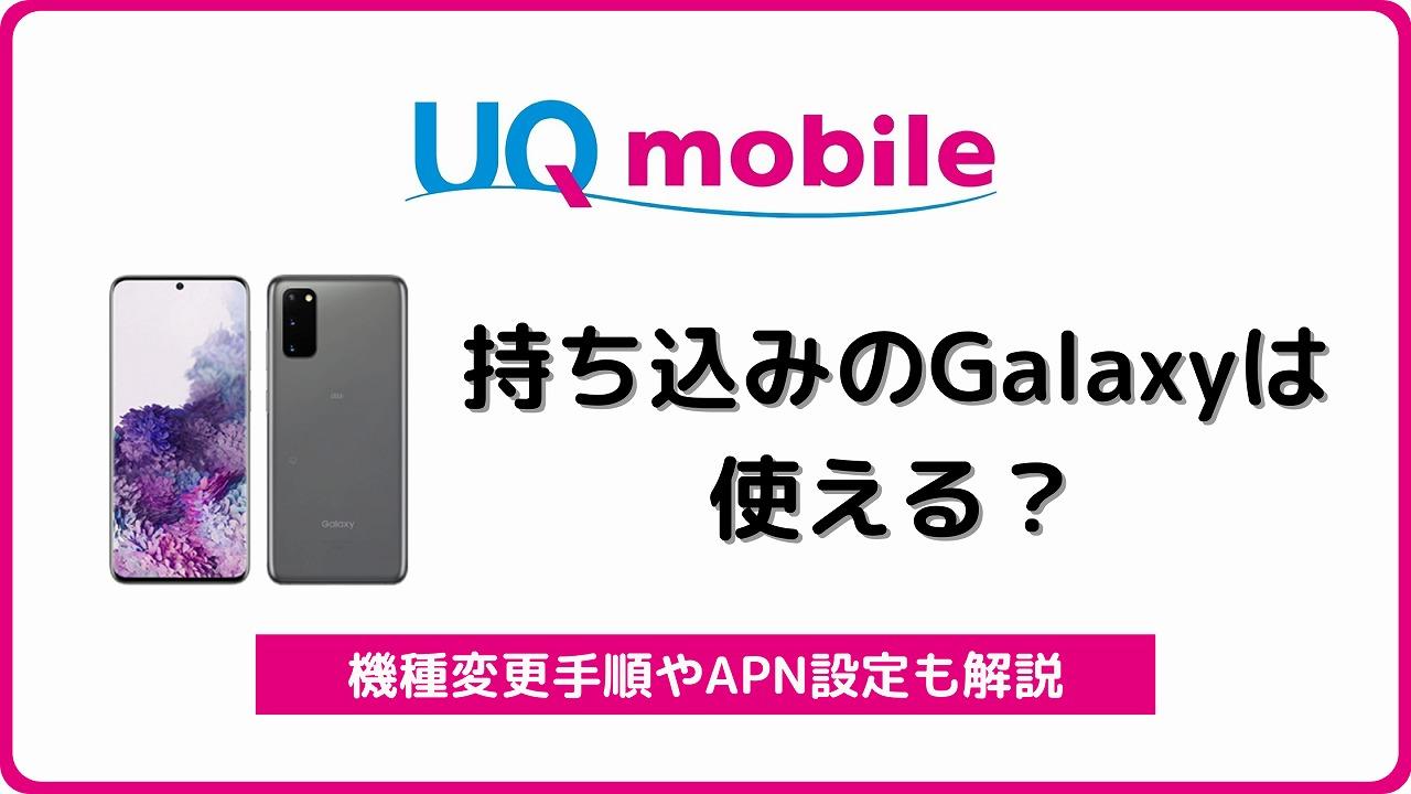 UQモバイル Galaxy 持ち込み
