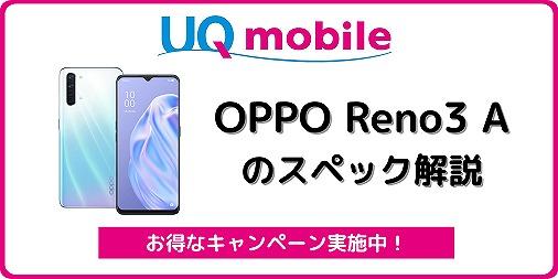 UQモバイル OPPO Reno3 A