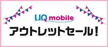 UQモバイル アウトレットセール
