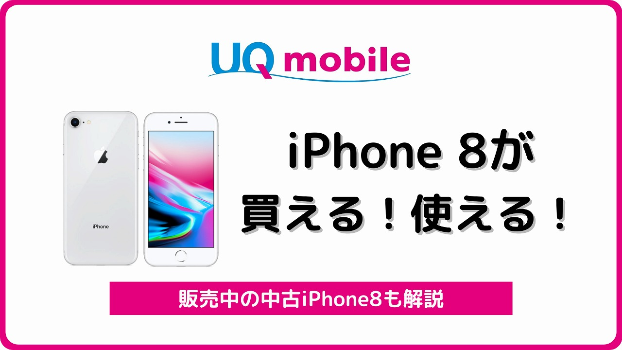 UQモバイル iPhone 8 iPhone8