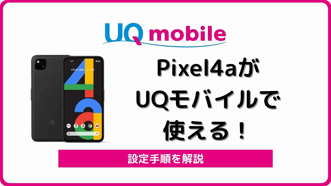 UQモバイル Pixel4a