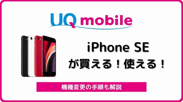 UQモバイル iPhone SE