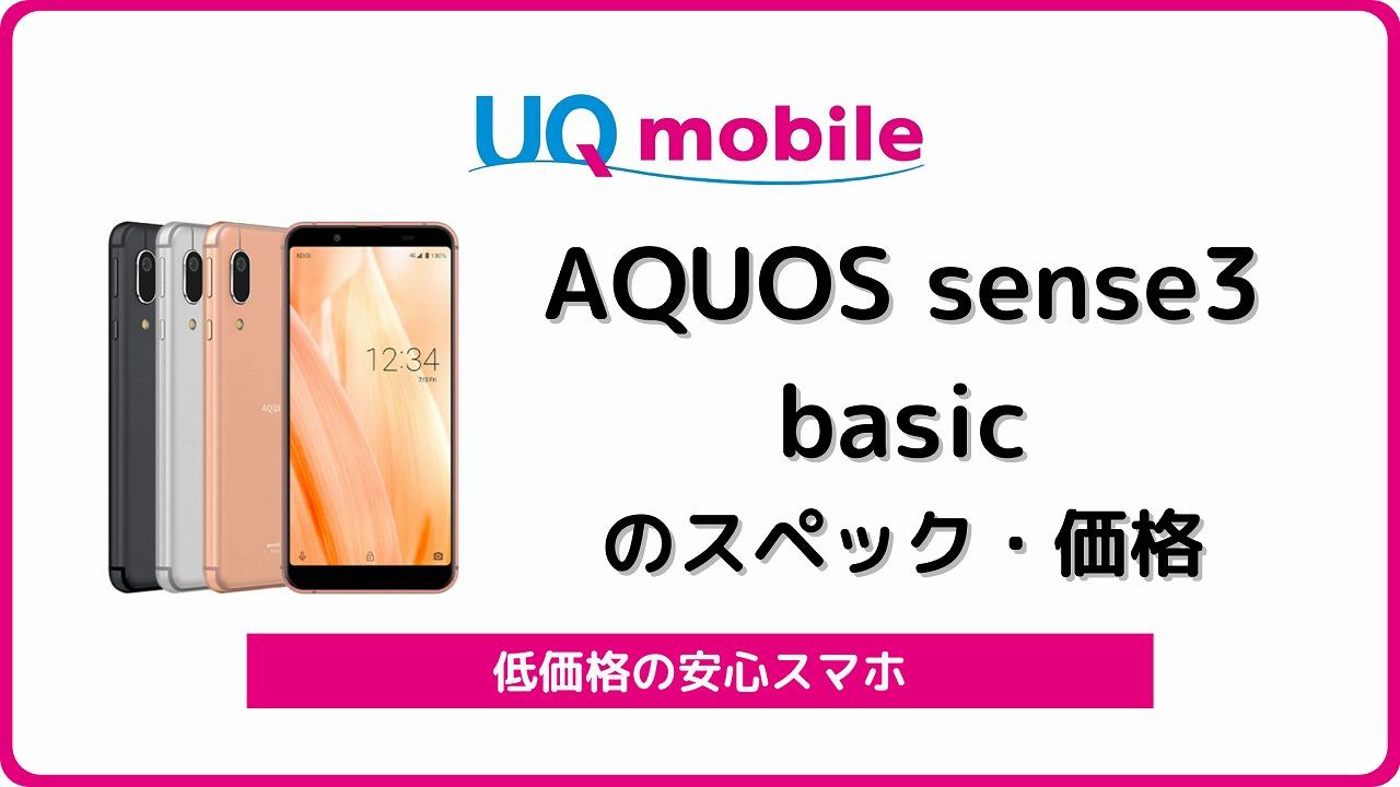 UQモバイル AQUOS sense3 basic
